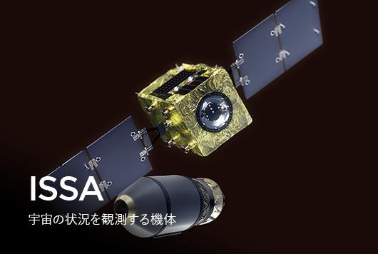 ISSA 衛星の飛行を観測する機体